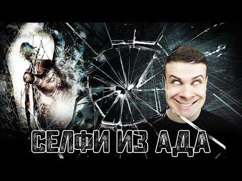 Треш Обзор Фильма СЕЛФИ ИЗ АДА