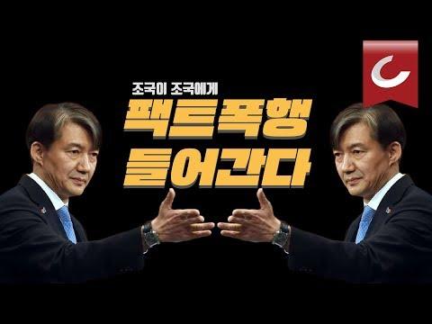 [늇] 조국이 조국에게 팩트폭행 들어간다 /조선일보