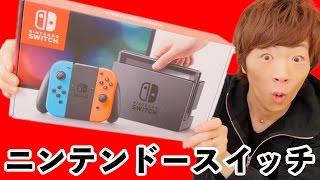 【新発売】セイキン宅にもニンテンドースイッチがやってきた!!【Nintendo Switch】