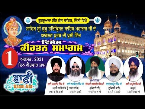 Special-Live-Gurmat-Samagam-Guru-Harkishan-Sahib-Ji-G-Sisganj-Sahib-01-August-2021