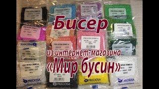 видео Интернет-магазины бисера,бусин фурнитуры