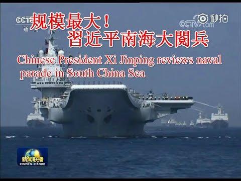 习近平南海阅兵Chinese President Xi Jinping reviews naval parade in South China Sea
