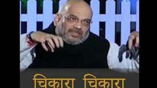 Aaj ka Chikara feat. Amit Motabhai Shah