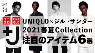 【UNIQLO+J】ジルサンダーコラボ!2021春夏のラインナップ発表!気になるアイテム6選!