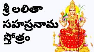 Sri Lalitha Sahasranama Stotram by Priya Sisters