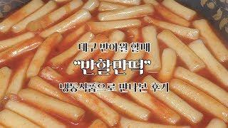 대구 반야월 할매의 '반할만떡&#…