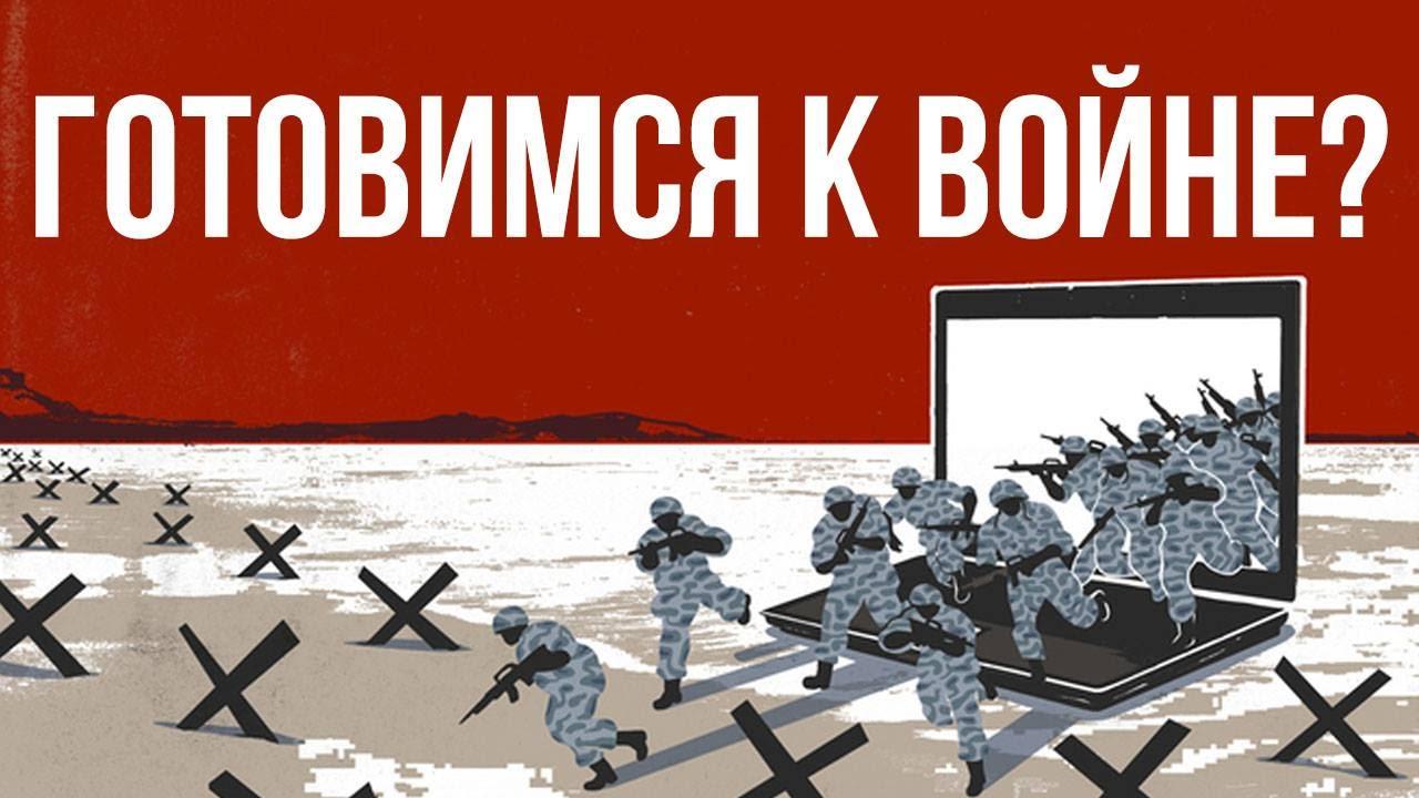 Георгий Малинецкий. Готовимся к войне?