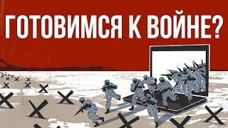 Дмитрий Перетолчин. Георгий Малинецкий. Готовимся к войне?