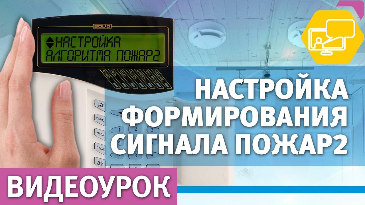 """Настройка формирования сигнала """"ПОЖАР2"""" при использовании адресно-аналоговых извещателей"""
