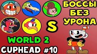 Cuphead - EXPERT БОССЫ БЕЗ УРОНА НА S WORLD 2 #10 | Прохождение на русском