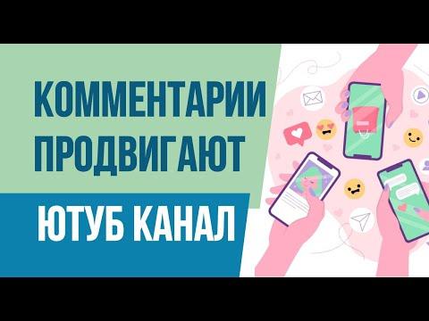 Как комментарии продвигают ютуб канал? | Евгений Гришечкин