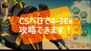 【ラストオリジン】ペロで4-3Ex攻略