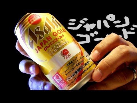 【BEER】アサヒ ジャパンゴールド ASAHI JAPAN GOLD soezimax