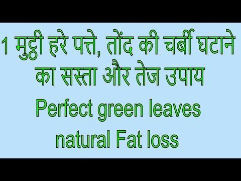 1-मुट्ठी-हरे-पत्ते,-तोंद-की-चर्बी-घटाने-का-सस्ता-और-तेज-उपाय---perfect-green-leaves-natural-fat-loss