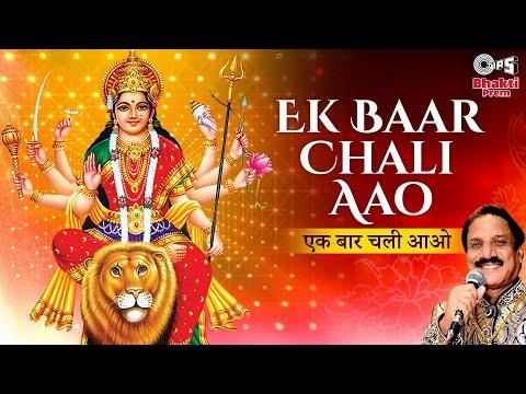 Ek Baar Chali Aao - Ramesh Oberoi - Sherawali Maa Bhajan - Jagran Ki Raat