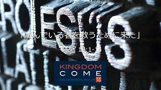 「滅んでいる者を救うために来た」マタイ18:1-14 デリバラーチャーチ/日曜礼拝