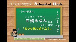 タイムリー六本木TV「スクールオブハック」