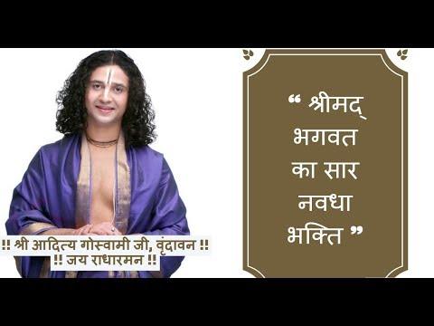 Video - श्री मद्भागवद का सार नवधा भक्ति