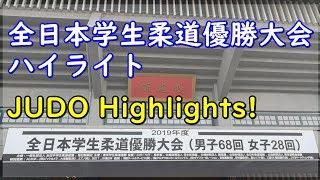 全日本学生柔道優勝大会 2019 ハイライト JUDO Highlights