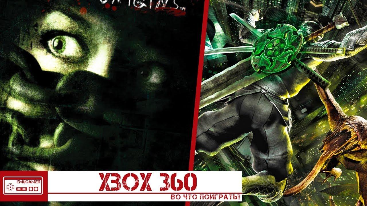 Во что поиграть на XBOX 360 #16/Вселенные Человека Паука, Ниндзя против Чужих