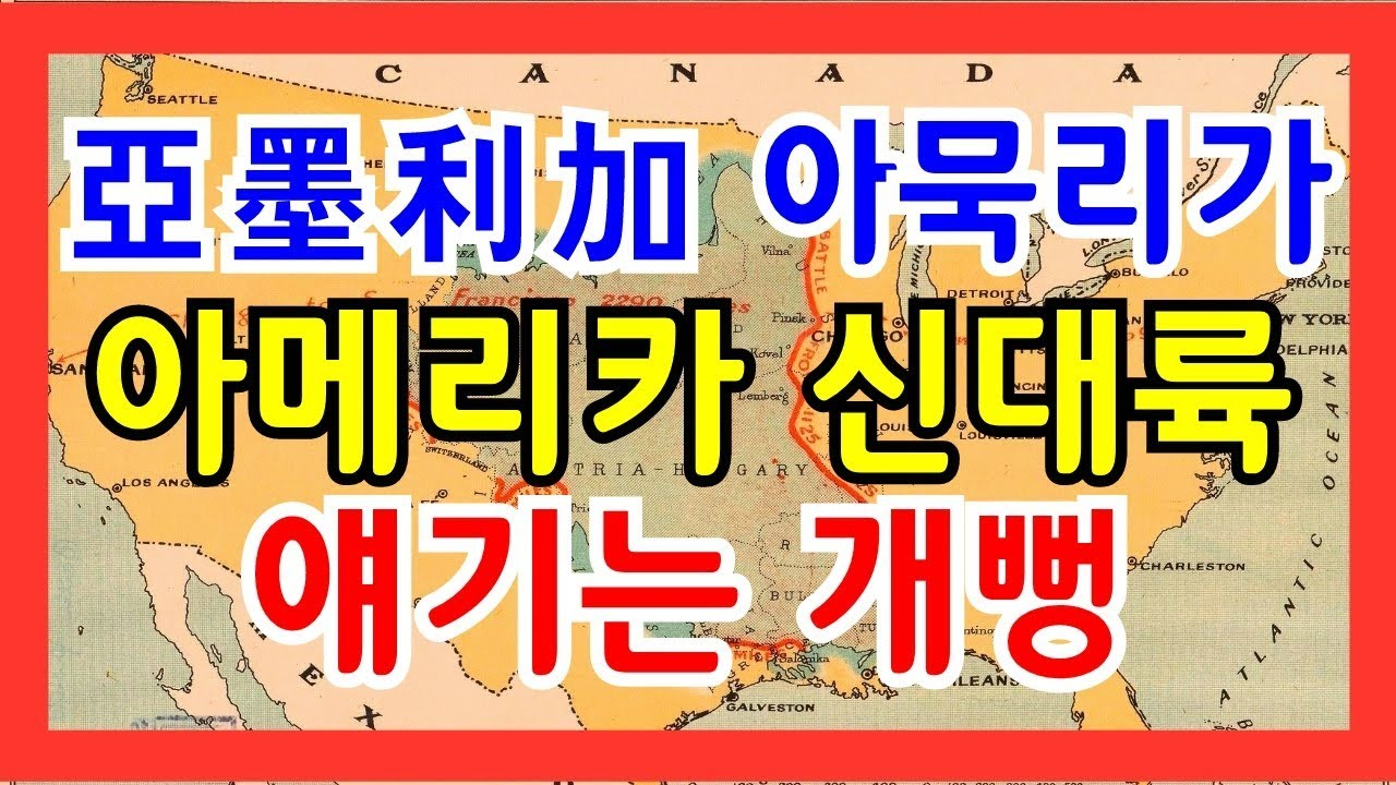 (4K 음성지원)(대조선) 미국 아메리카라는 단어는 한국어인 아묵리가