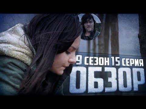 ЗИМА БЛИЗКО ? - Обзор 15 серии 9 сезона│Ходячие мертвецы