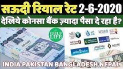 Today Saudi Riyal Currency Exchange Rate 02 June 2020   Gulf Life Hindi