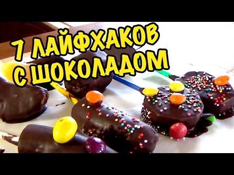 Рецепт 7 ВКУСНЫХ ЛАЙФХАКОВ С ШОКОЛАДОМ Топ простых рецептов с шоколадом, КОТОРЫЕ ВАС УДИВЯТ