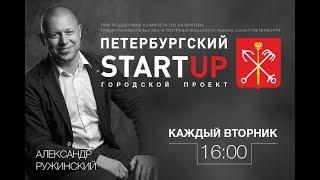 Петербургский стартап. Натуральный чай