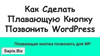 "📲 Кнопка (бар) ""Позвонить"" WordPress - Really Simple Click to Call Bar"