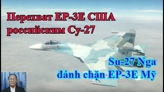 перехват ЕР-3Е США российским Су-27. Su-27 Nga đánh chặn EP-3E Mỹ