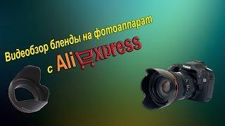 Видеобзор бленды на фотоаппарат с AliExpress(, 2016-02-18T17:54:23.000Z)