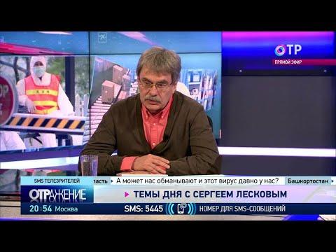 Сергей Лесков: Коронавирус приведет к тому, что уровень здравоохранения в мире вырастет на порядок.