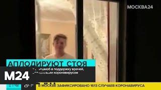 В Сети запустили флешмоб в поддержку врачей, работающих с зараженными коронавирусом - Москва 24