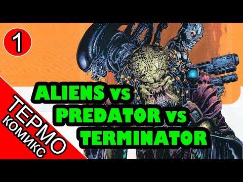 Терминатор против Хищника против Чужого [ОБЪЕКТ] Aliens vs Predator vs The Terminator