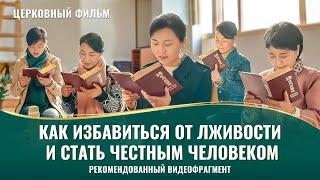 Христианский фильм «Как избавиться от лживости и стать радующим Бога честным человеком»(Видеоклип 2/2)