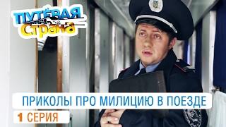 Путевая страна - лучшие приколы про милицию в поезде от создателей Дизель шоу