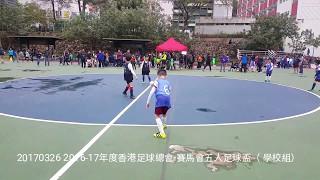 20170326 2016-17年度賽馬會五人足球盃( 學校