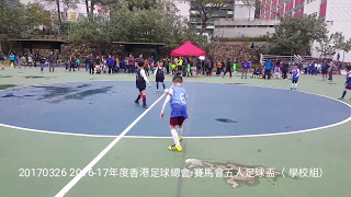 Publication Date: 2017-03-26 | Video Title: 20170326 2016-17年度賽馬會五人足球盃( 學校