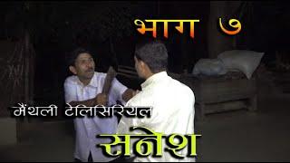 SANESH - MAITHILI TELESERIAL    PART 7    NEPAL TELEVISION