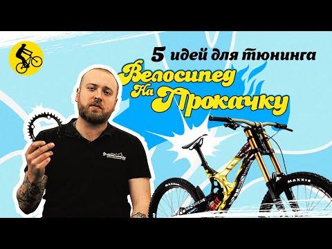 Тюнинг горного велосипеда своими руками в домашних условиях