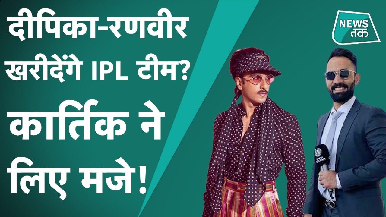 Download IPL 2022: Ranvir-Deepika ने दिखाई टीम खरीदने में दिलचस्पी तो सोशल मीडिया पर बरसे memes