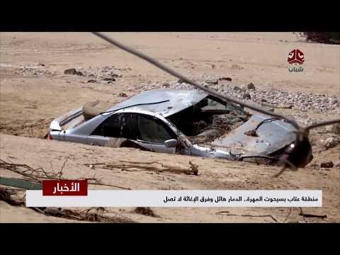 منطقة عتاب بسيحوت المهرة .. الدمار هائل وفرق الإغاثة لاتصل  | تقرير يمن شباب