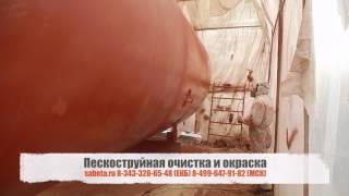 видео Услуги огнезащиты в Краснодаре