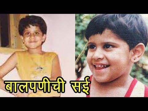 Sai Tamhankar's Childhood Photos | Marathi Actress | Duniyadari, Classmates | Children's Day 2017