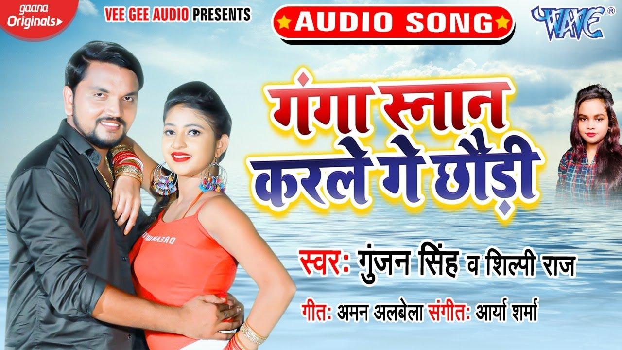गंगा स्नान करले गे छौड़ी | #Gunjan Singh , #Shilpi Raj का सबसे हिट गाना 2021 | Bhojpuri New Song 2021