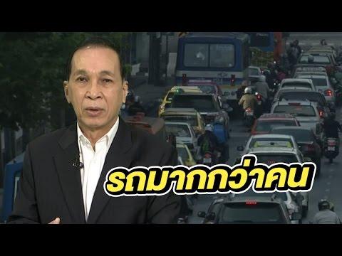 ย้อนหลัง กรุงเทพมหานคร เมืองรถติดที่สุดในโลก : ขีดเส้นใต้เมืองไทย