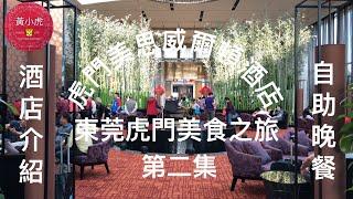 東莞虎門美食之旅第二集虎門美思威爾頓酒店360度觀景平台吃 ...