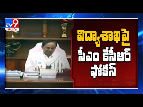 CM KCR review meeting with Education department - TV9
