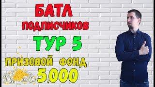 БАТЛ ПОДПИСЧИКОВ / ПРОГНОЗЫ НА ФУТБОЛ